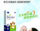 普方婴幼儿流洗衣片加盟 母婴儿童用品 投资3000