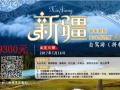 万里穿越行·探索新疆震撼人心的奇景(36天)