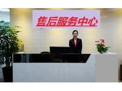 总部特约维修%庞马狄克电器-(全国)%售后服务网站电话