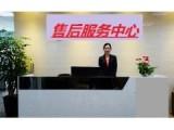 欢迎访问~~北京EMEET燃气灶维修官方网站全国售后服务