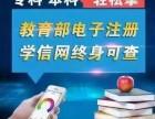 柳州函授(成人高考)报名条件 报名条件