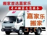 海口嘉家乐专业搬家搬运服务公司 公司搬迁 居民搬家