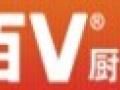 百V橱柜加盟