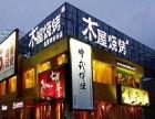 广州木屋烧烤加盟选址要求?投资优势?