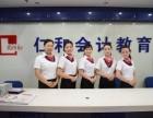 北京东城区东直门外附近哪家会计培训机构好