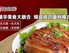 福祺道瓦缸烤鱼加盟 /新概念主题餐厅/瓦缸烧烤
