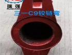 泵车配件 三一泵车配件 通铺高铬耐磨焊接铰链直径184