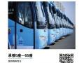 【承接5座—55座】班车旅游车会议用车