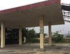 旧油站出售或出租,可改为厂房,面积约十亩。有宿舍,办公室