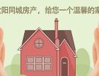【汝阳同城3团推荐】建设路10号公寓式写字楼出租