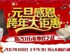台州元旦感恩建材跨年大钜惠 1折建材就在1月1号开元大酒店