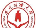 东北财经大学网络远程教育学历提升