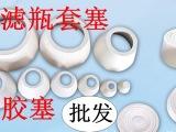 优质白胶套塞8*1 抽滤瓶塞 橡胶塞 适用任何规格抽滤瓶布氏漏斗