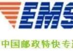 北京EMS电话通州区北苑EMS国际快递取件电话