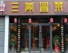 三顾冒菜 北京三顾冒菜加盟店怎么样
