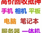青岛高价上门回收手机专业回收手机