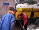 黄陂区前川化粪池清理吸污车抽粪,高压车疏通服务公司