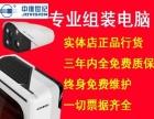 全新组装电脑24寸液晶键鼠音响全套/安装监控/质保三年
