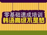上海韩语培训班,韩语口语培训,流利说韩语