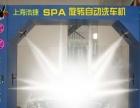 上海浩捷全自动电脑洗车机特价C型