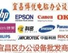 宜昌市HP/佳能/三星/联想/兄弟/施乐硒鼓上门加粉/维修/换墨