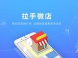 拉手微店智慧餐厅 微信公众账号营销平台领导者,打造餐饮新模式