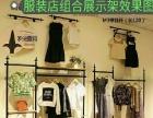 服装店鞋店组合展示架