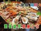 小渔船海鲜大咖好吃吗?加盟费多少?