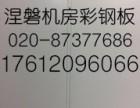 机房彩钢板-机房彩钢板规格-涅磐彩钢板厂家直销