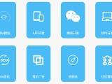 厦门君澄科技网站建设,软件开发,营销服务