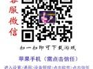 万鑫游戏手机注册会员推广号填809999