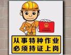 天津叉车证空调制冷证驾驶员从业资格证安监局操作证