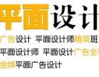上海平面设计培训效果,卢湾创意广告培训校区一览