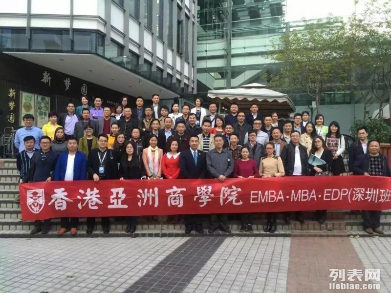 深圳学管理/MBA就选资历较久名声较好的香港亚洲商学院MBA