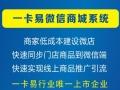 河南一卡易微信会员卡管理系统、商家联盟