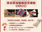 郑州珠宝手工编绳课程近期开班元实珠宝培训中心