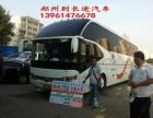 郑州到云浮汽车时刻表/班次查询13961476678客车专线