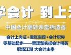 培训会计 上海嘉定会计培训学校 会计培训人才输送