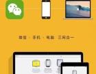 贵港网站开发 微信公众号 电商平台 网络推广