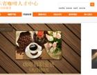 广东省咖啡师职业培训多少钱