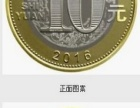 2016年猴年纪念币转让
