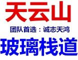 古北水镇二日游+天云玻璃栈道+特色烧烤二日游 公司团队游