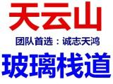 北京郊區團建燒烤兩日游 平谷天云山玻璃棧道兩日游 燒烤兩日游