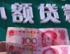 郑东新区个人小额贷款公司