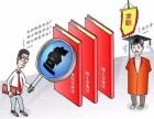 苏州新区阳山成人高考大专本科报名培训