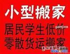 北京金杯搬家/小面拉货/面包车出租/个人小件搬家18210648