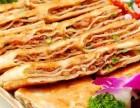 上海老家肉饼技术免加盟培训
