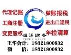 上海市浦东区代理记账 公司注册 社保代办 执照加急办理变更