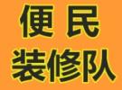 黃浦區裝修隊 丁師傅裝修 專業放心 省心 滿意