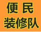 浦东专业二手房装修公司 随叫随到 免费报价